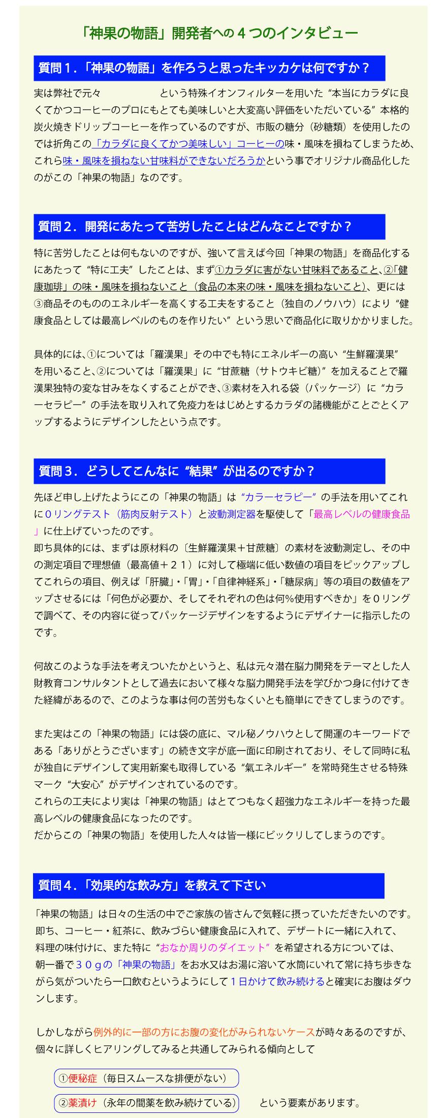 神果の物語開発者へ4つのインタビュー