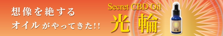 Secret CBD Oil 光輪