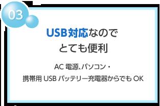 03 USB対応なのでとても便利